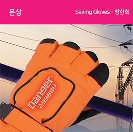 은상 saving gloves-방현희