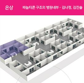 은상 파놉티콘 구조의 병원내부-김나정,김진솔